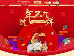 rocos手表新年新春年货节 腊八节 天猫首页活动专题页面设计