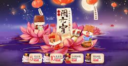 三只松鼠2017元宵節banner海報設計