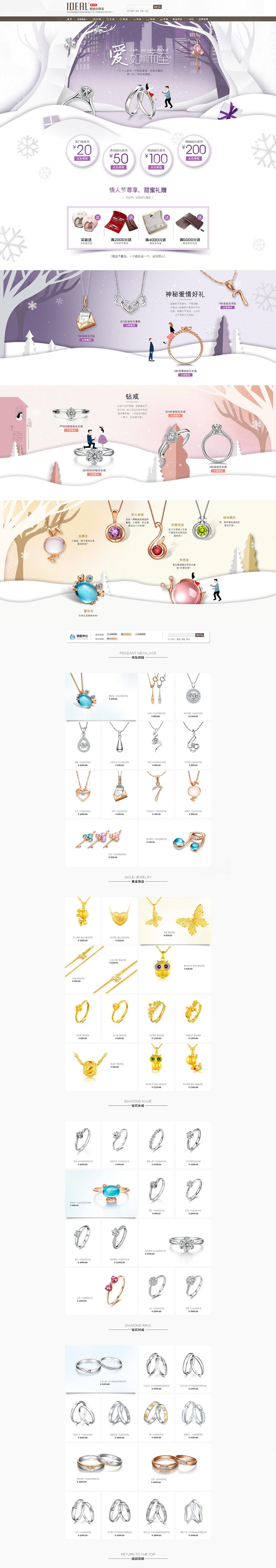 ideal珠宝首饰银饰银器钻石戒指 214情人节天猫首页活动专题页面设计