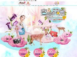 artmi包包女包214情人节天猫首页活动专题页面设计
