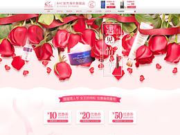 AHC美妝美容護膚化妝品 214情人節天貓首頁活動專題頁面設計