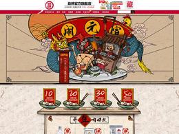 勁牌酒品酒類 新年新春年貨節 元宵節 天貓首頁活動專題頁面設計