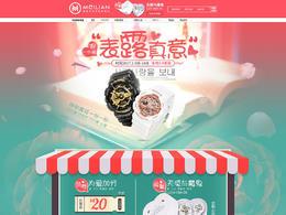 美联时代手表饰品首饰 214情人节天猫首页活动专题页面设计