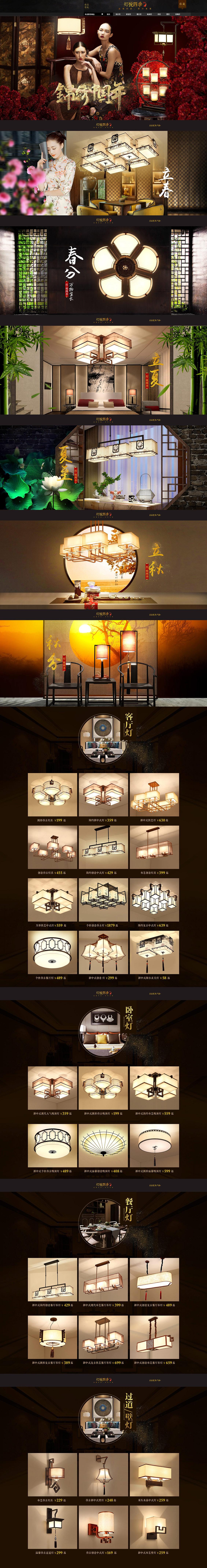 灯悦四季家装灯饰照明灯具 古典中国风天猫首页活动专题页面设计