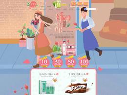 优资莱美妆美容护肤化妆品 214情人节天猫首页活动专题页面设计