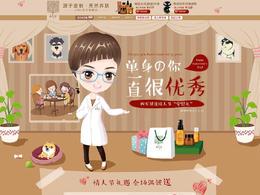 阿奴美妆美容护肤化妆品 214情人节天猫首页活动专题页面设计