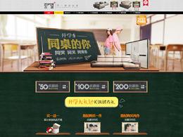 左派家居家具家装装修建材 开学季天猫首页活动专题页面设计
