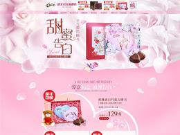 德芙巧克力食品零食 214情人节天猫首页活动专题页面设计
