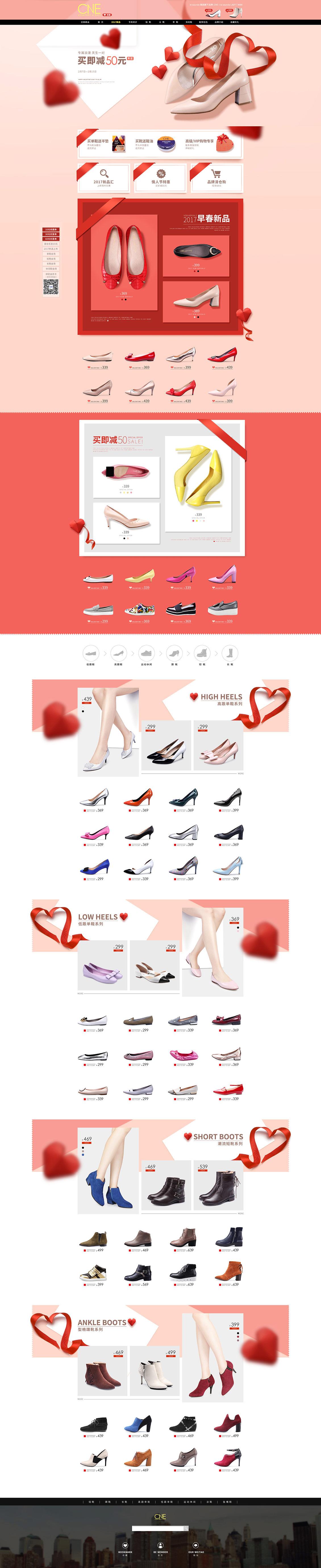 cne女鞋 214情人节天猫首页活动专题页面设计