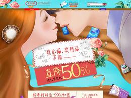 七乐康大药房医药健康保健 214情人节天猫首页活动专题页面设计