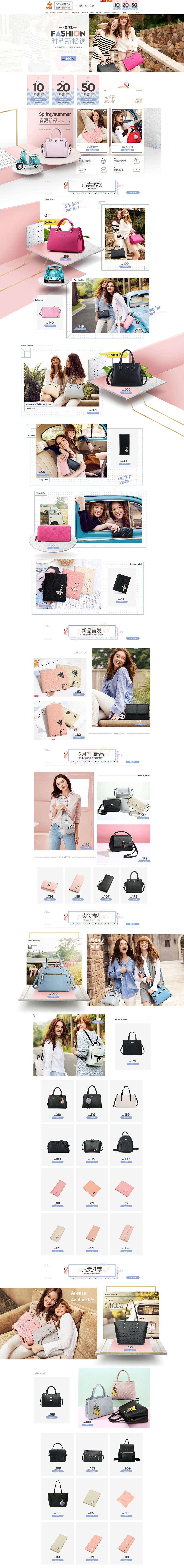 稻草人女包包包 214情人节天猫首页活动专题页面设计