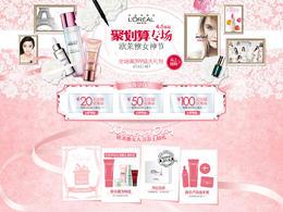欧莱雅美妆彩妆护肤化妆品 38女王节 妇女节 天猫首页活动专题页面设计