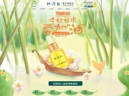 林清軒 美容護膚化妝品 春季 春天 天貓首頁活動專題頁面設計