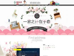 林氏木業家具家裝裝修建材 春天春季天貓首頁活動專題頁面設計