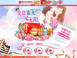 哈药食品零食营养保健品 2016 母亲节 38女王节 妇女节 天猫首页活动专题页面设计