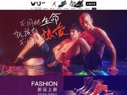 维界男鞋男士皮鞋靴子天猫首页活动专题页面设计