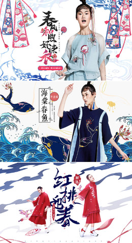 衍行复古古典中国风名族风banner海报设计