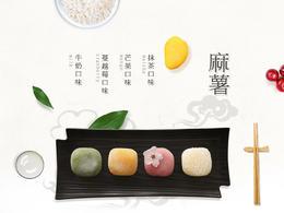 五芳斋抹茶夹心麻薯糕点 食品 美食 宝贝描述产品详情页设计