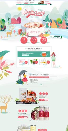 以美食品美食茶饮春天春季手绘插画天猫首页活动专题页面设计
