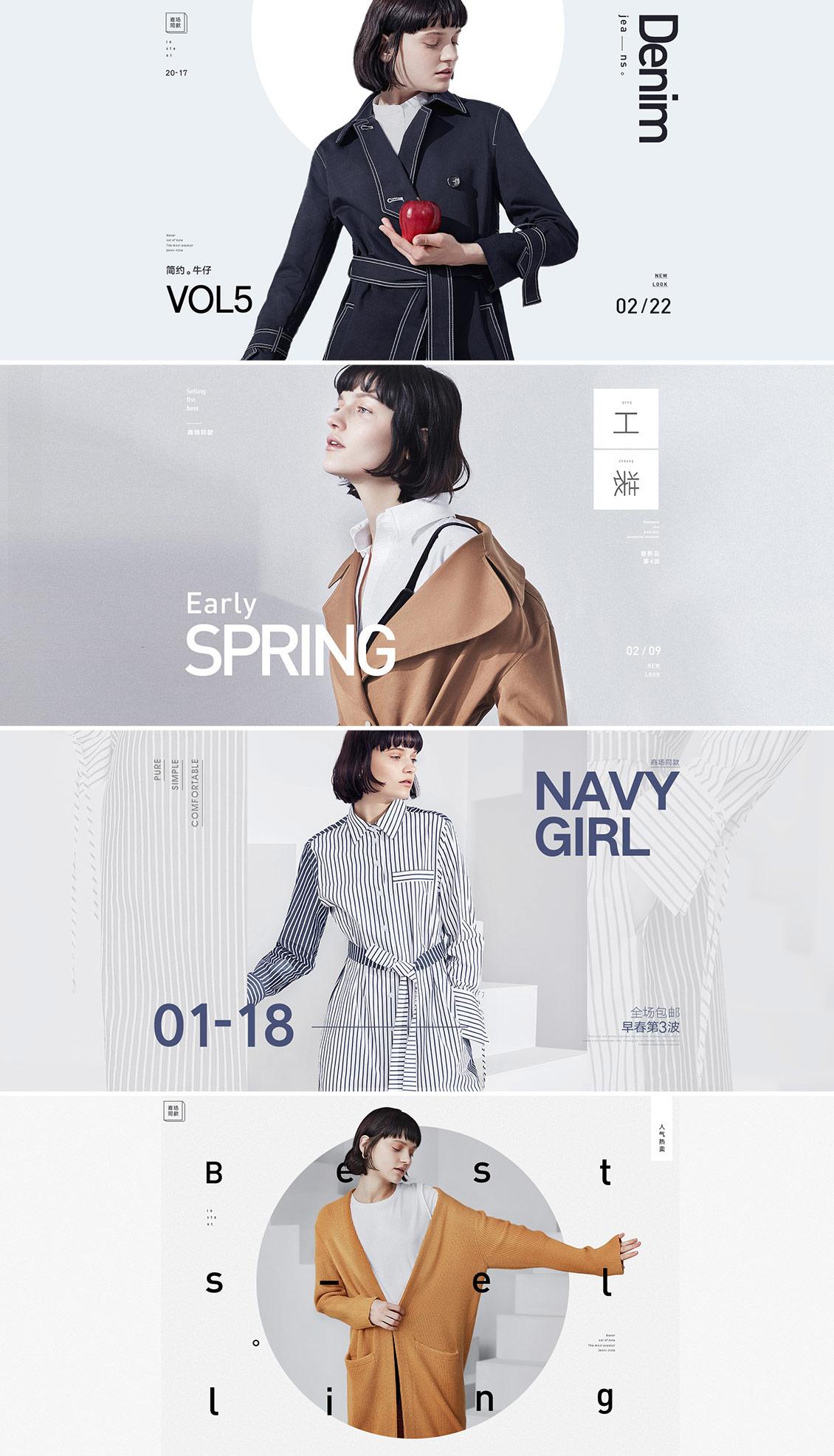 麥檬高端時尚服飾女裝banner海報設計
