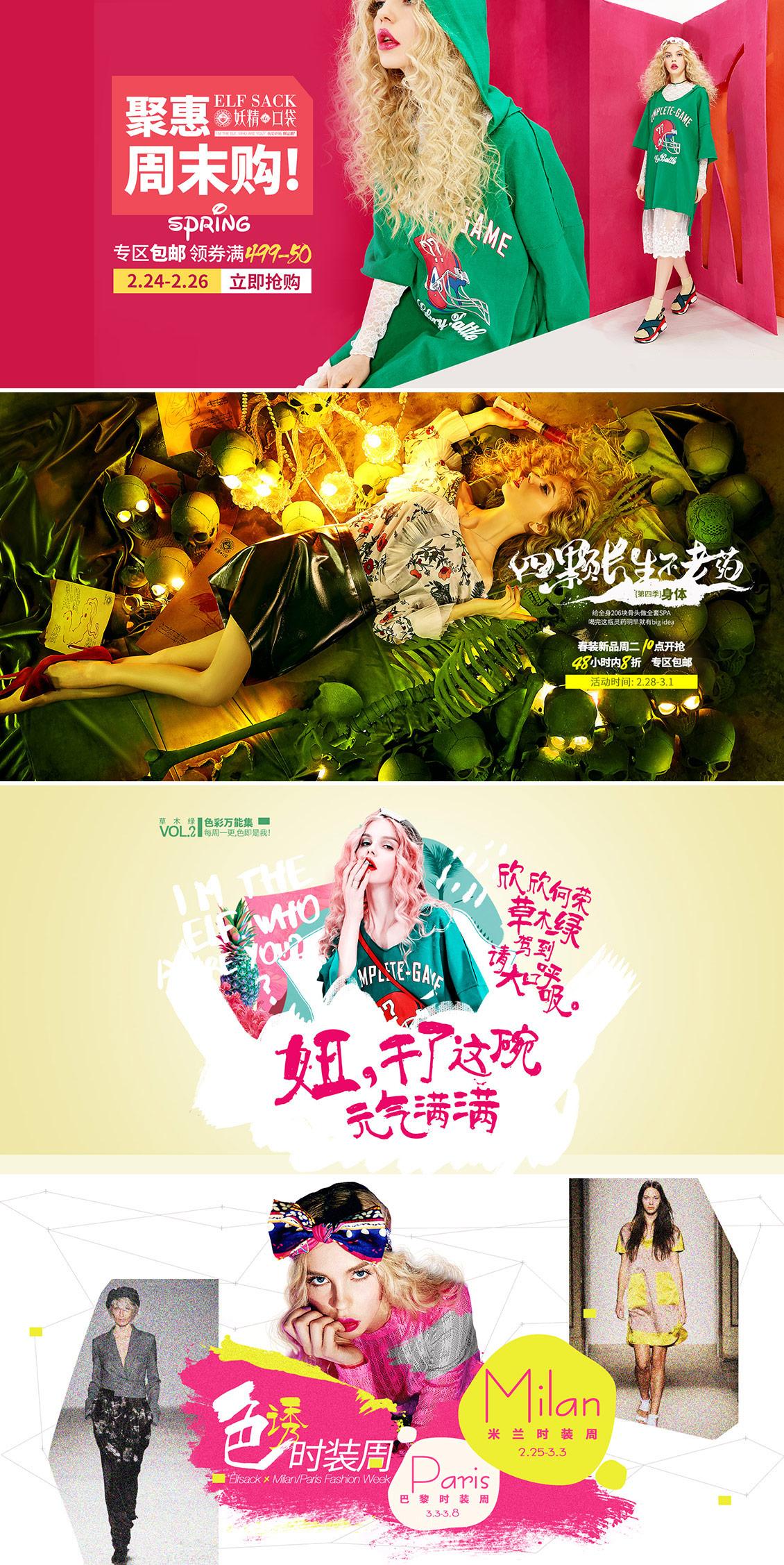 妖精的口袋服飾女裝banner海報設計