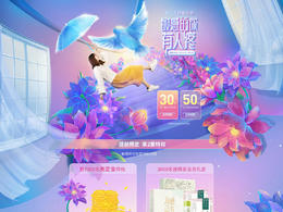 百雀羚美妆彩妆护肤化妆品 38女王节 妇女节 天猫首页活动专题页面设计