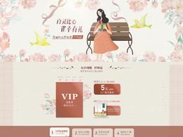 百雀羚美妆彩妆化妆品 会员积分抽奖页 手绘温馨风格专题页面设计