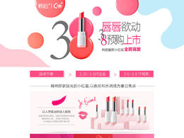hanhoo韩后美妆彩妆护肤化妆品 38女王节 妇女节 天猫首页活动专题页面设计