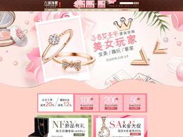 六福珠寶首飾銀飾銀器鉆石戒指 38女王節 婦女節 天貓首頁活動專題頁面設計