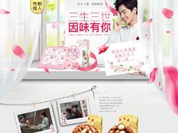 百草味食品零食坚果美食 38女王节 妇女节 天猫首页活动专题页面设计