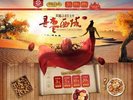 大唐西域食品零食坚果美食 38女王节 妇女节 天猫首页活动专题页面设计