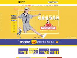 歌美瑞女裝服飾 38女王節 婦女節 天貓首頁活動專題頁面設計