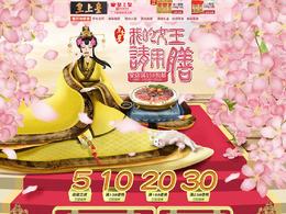 皇上皇食品零食美食酒水 38女王节 妇女节 天猫首页活动专题页面设计