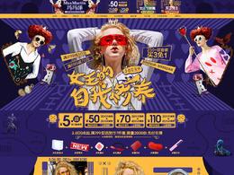 maxmartin玛玛绨 女装服饰 天猫女王节 38妇女节 天猫首页活动专题页面设计