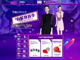 海青藍女裝服飾天貓女王節 38婦女節 天貓首頁活動專題頁面設計
