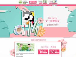 hanhoo韩后美容彩妆护肤化妆品 天猫女王节 38妇女节 天猫首页活动专题页面设计