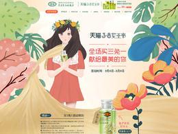 馥佩美容彩妆护肤化妆品 天猫女王节 38妇女节 天猫首页活动专题页面设计