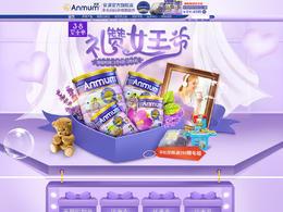 anmum安滿母嬰用品兒童玩具童裝 天貓女王節 38婦女節 天貓首頁活動專題頁面設計
