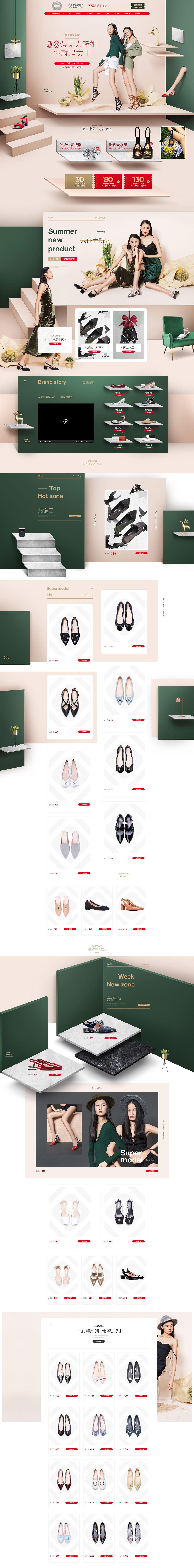 kasmase女鞋女士皮鞋靴子 天貓女王節 38婦女節 天貓首頁活動專題頁面設計