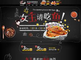 抓鱼的猫食品美食零食酒水 天猫女王节 38妇女节 天猫首页活动专题页面设计