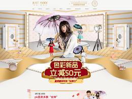 justmode居家日用雨伞 天猫女王节 38妇女节 天猫首页活动专题页面设计