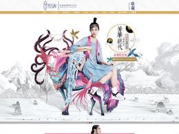 衍行女装服饰 中国风 古风 古典 天猫女王节 38妇女节 天猫首页活动专题页面设计
