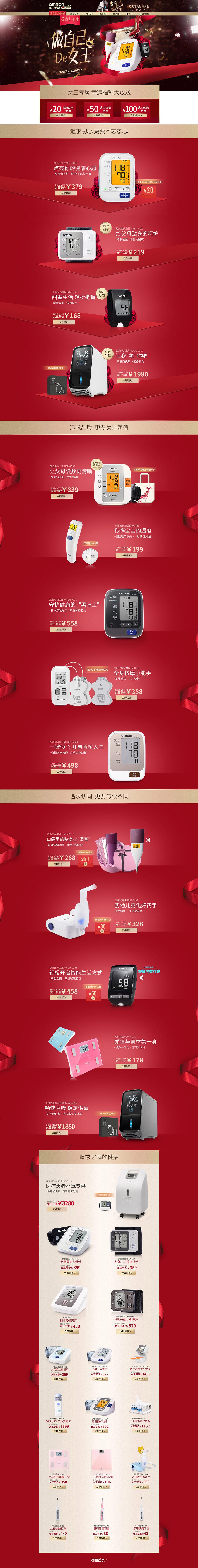 欧姆龙健康监测仪器 电器 小家电 天猫女王节 38妇女节 天猫首页活动专题页面设计