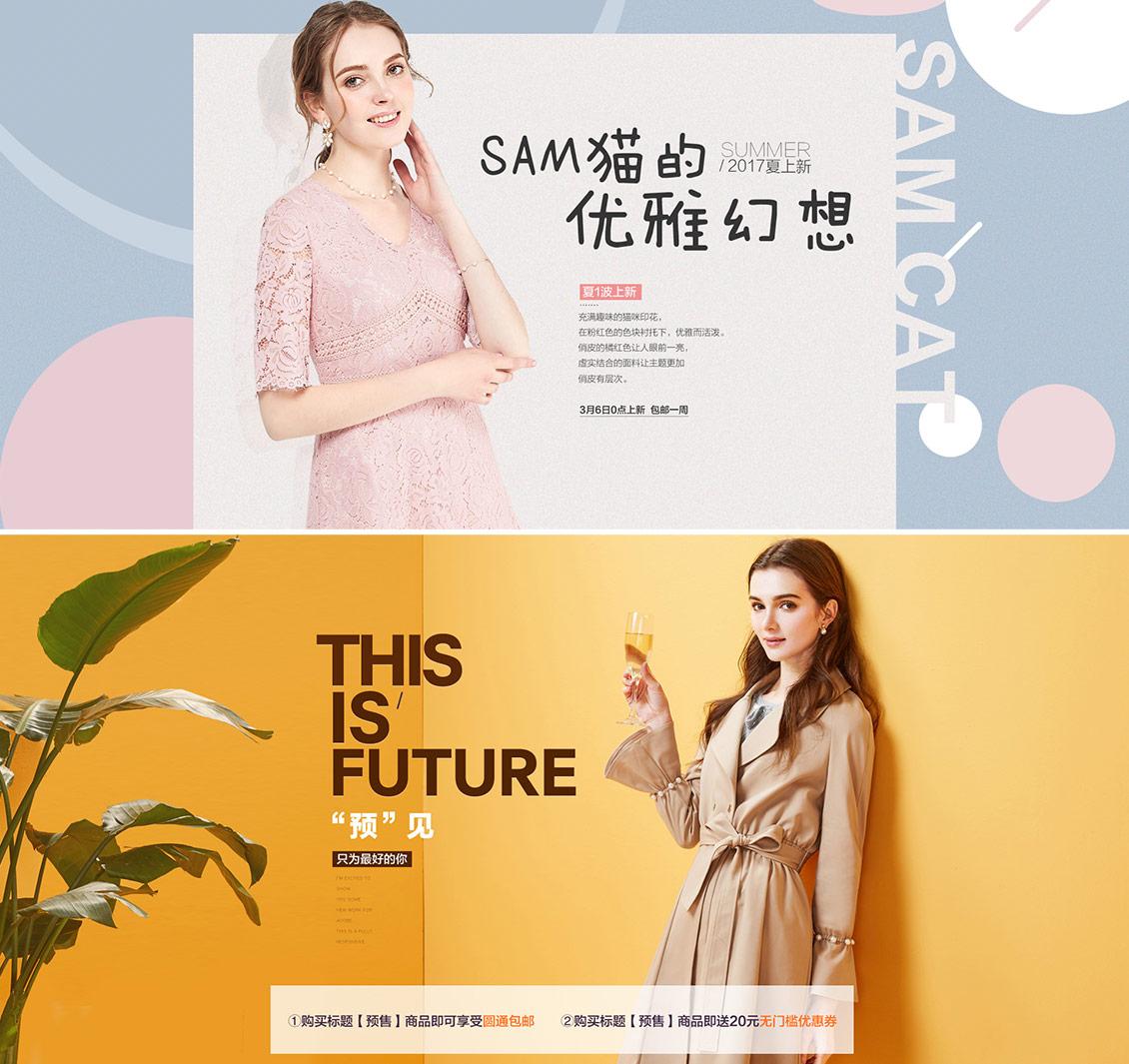 亦谷服饰女装banner海报设计
