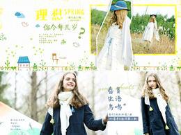 飞鸟和新酒清新服饰女装banner海报设计