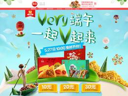 思念食品端午节粽子食品零食 天猫首页活动专题页面设计