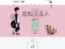 gxgkids童裝服飾 母嬰用品 新品上市 天貓首頁活動專題頁面設計