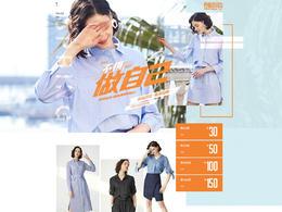 伊芙麗女裝服飾 新品上市 天貓首頁活動專題頁面設計