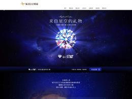 珂蘭星耀鉆石 珠寶黃金首飾飾品活動專題頁面設計