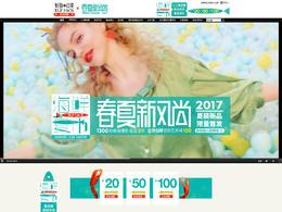 妖精的口袋 女裝服飾 新風尚 天貓首頁活動專題頁面設計